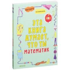 Эта книга думает, что ты математик