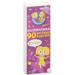 Суперзнатоки. Математика для первоклассников. 90 весёлых задачек. 6-8 лет