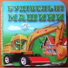 Будівельні машини (міні-картонка)