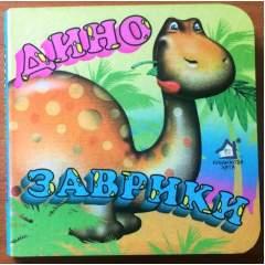 Динозаврики (міні-картонка)