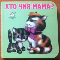 Хто чия мама? (міні-картонка)