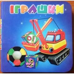 Іграшки (міні-картонка)