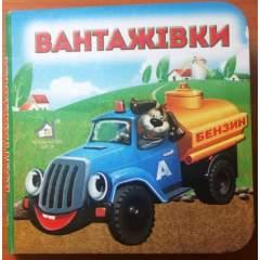 Вантажівки (міні-картонка)