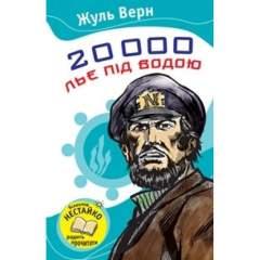 20 000 льє під водою