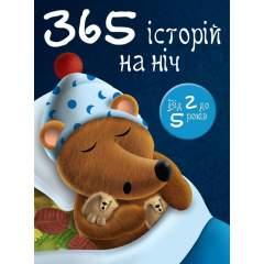 365 історій на ніч. Від 2 до 5 років