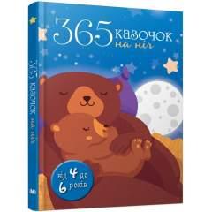 365 казочок на ніч. Від 4 до 6 років