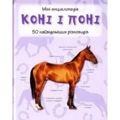 Коні і поні. Міні-енциклопедія