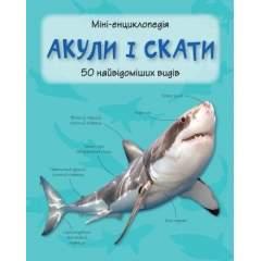 Акули і скати (міні-енциклопедія)