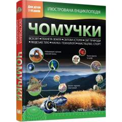 Ілюстрована енциклопедія чомучки