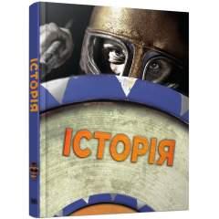 Історія. Повна енциклопедія