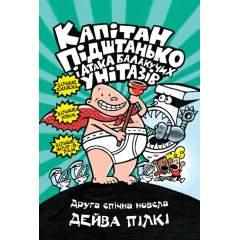 Капітан Підштанько і атака балакучих унітазів. Книга 2