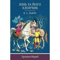 Кінь та його хлопчик. Хроніки Нарнії. Книга 3