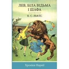 Лев, Біла Відьма і шафа. Хроніки Нарнії. Книга 2