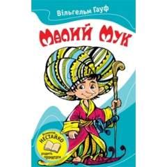 Малий Мук