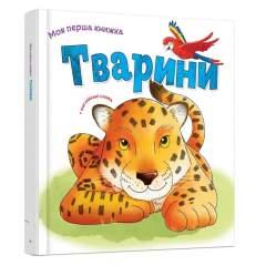 Моя перша книга. Тварини