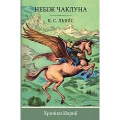 Небіж чаклуна. Хроніки Нарнії. Книга 1