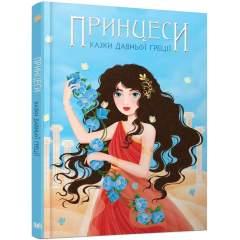 Принцеси. Казки Давньої Греції