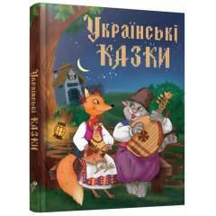 Золота скарбниця казок. Українські казки