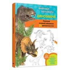 Вчимося малювати динозаврів