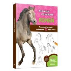 Вчимося малювати коней