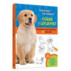 Вчимося малювати собак і цуценят
