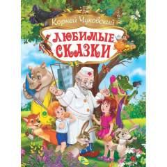 Корней Чуковский. Любимые сказки