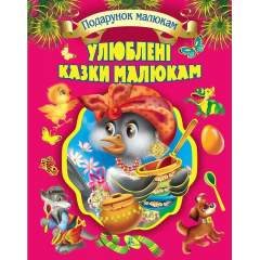 Улюблені казки малюкам (подарункове видання)