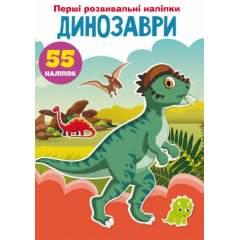 Перші розвивальні наліпки. Динозаври. 55 наліпок