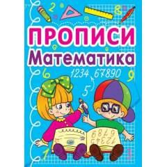 Прописи. Математика (рус)