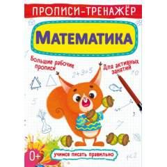 Прописи-тренажер. Математика (рус)