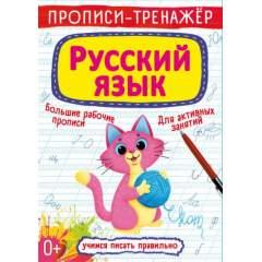 Прописи-тренажер. Русский язык