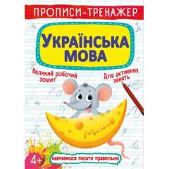 Прописи-тренажер. Українська мова