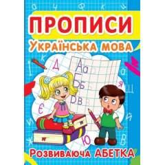 Прописи. Українська мова. Розвиваюча абетка