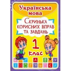 Українська мова 1 клас. Скринька корисних вправ та завдань