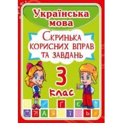 Українська мова 3 клас. Скринька корисних вправ та завдань