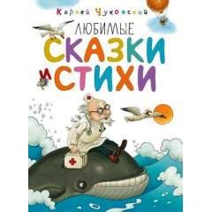 Корней Чуковский: Любимые сказки и стихи