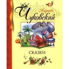 Корней Чуковский: Сказки