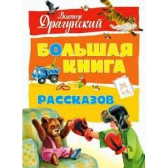 Большая книга рассказов. Виктор Драгунский