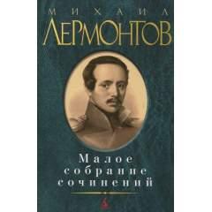 Лермонтов Михаил: Малое собрание сочинений