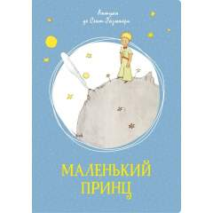 Маленький принц (рус)