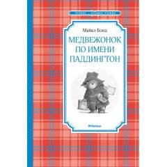 Медвежонок по имени Паддингтон