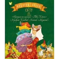 Найкращі казки світу: Принцеса на горошині. Гидке Каченя. Хоробрий Кравчик. Хлопчик-Мізинчик (Книга 3)