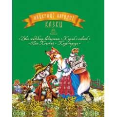 Найкращі народні казки: Двоє жадібних ведмежат. Котик і півник. Пан Коцький. Коза- дереза (Книга 2)