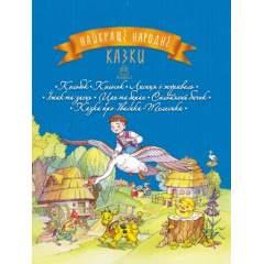 Найкращі народні казки: Колобок. Колосок. Лисиця і журавель. Їжак та заєць. Цап та баран. Солом'яний бичок. Казка про Івасика-Телесика (Книга1)