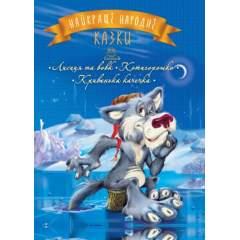 Найкращі народні казки: Лисиця та вовк. Котигорошко. Кривенька качечка (Книга 3)