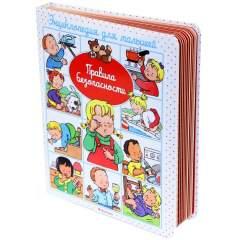 Энциклопедия для малышей: Правила безопасности