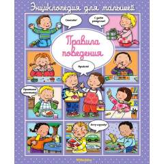 Энциклопедия для малышей: Правила поведения