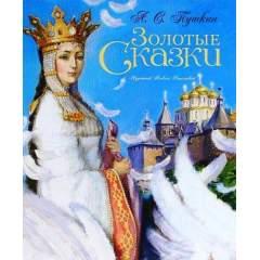 Пушкин А.С. Золотые сказки