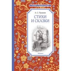 Пушкин А.С. Стихи и сказки