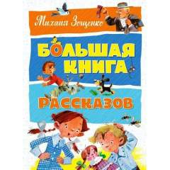 Большая книга рассказов. Михаил Зощенко